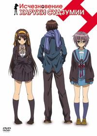 Обложка коллекционного DVD издания Исчезновения Харухи Судзумии