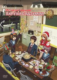 Обложка стандартного DVD издания Исчезновения Харухи Судзумии