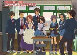 Обложка стандартного DVD издания второго сезона Меланхолии Харухи Судзумии