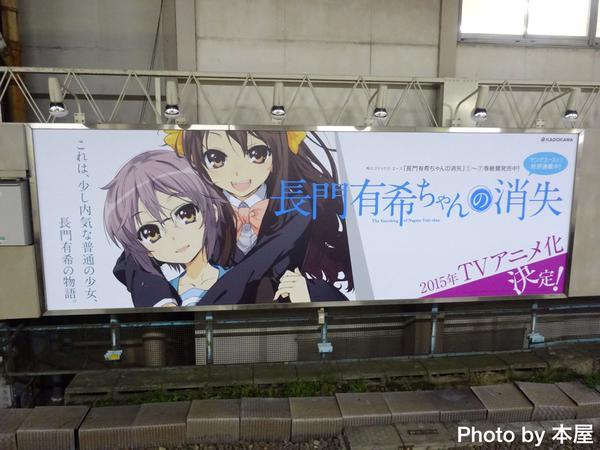 """Реклама """"Исчезновения Нагато Юки-тян"""""""
