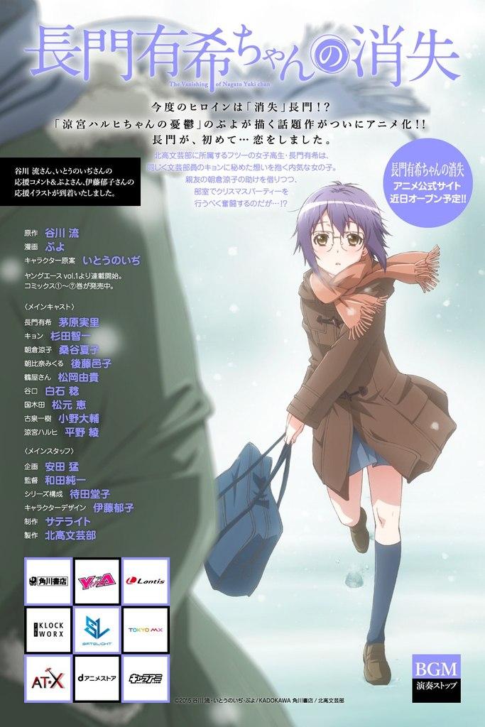 """Анонс аниме """"Исчезновение Нагато Юки-тян"""""""